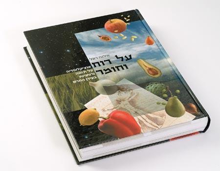 הספר הראשון של אילנה רוגל