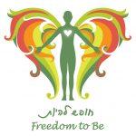 חופש להיות: ארבע היסודות של הכלא הפנימי